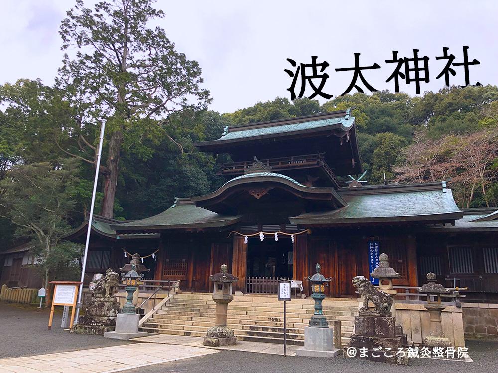 大阪府阪南市石田の「波太神社」