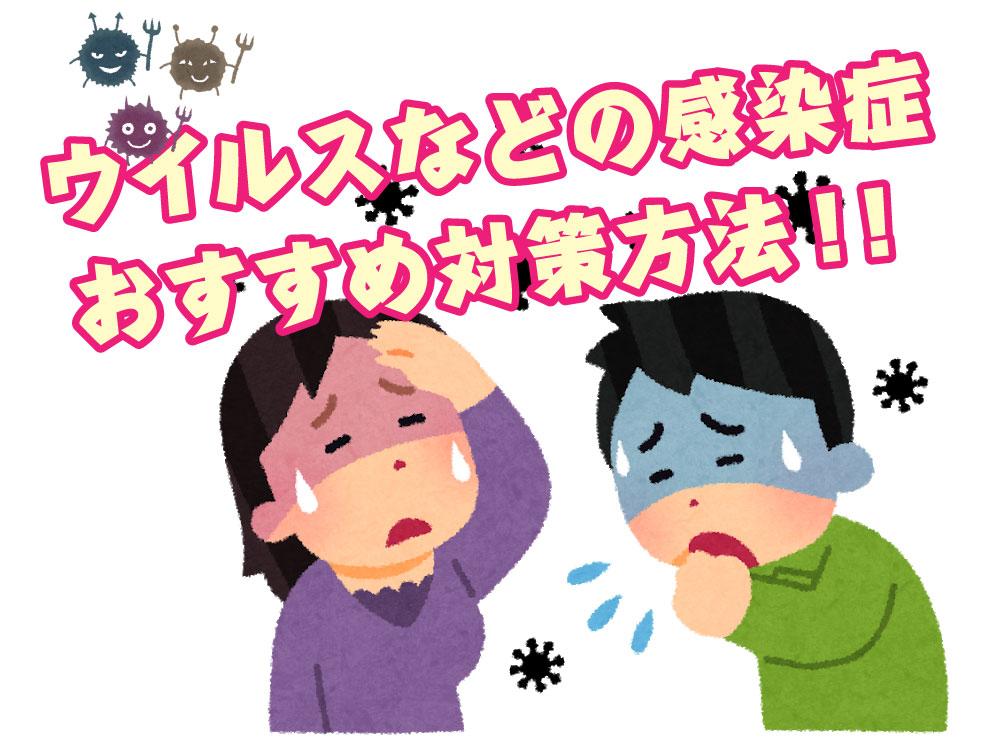 ウイルスなどの感染症おすすめ対策法!!
