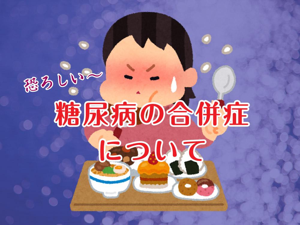 糖尿病の合併症について