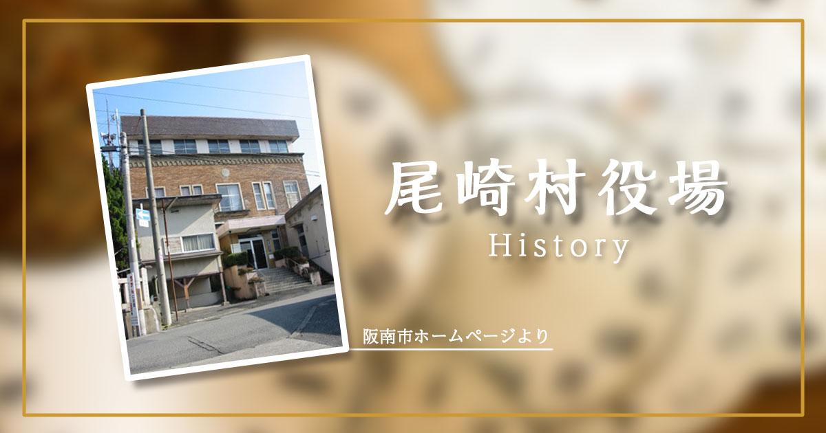 尾崎村役場