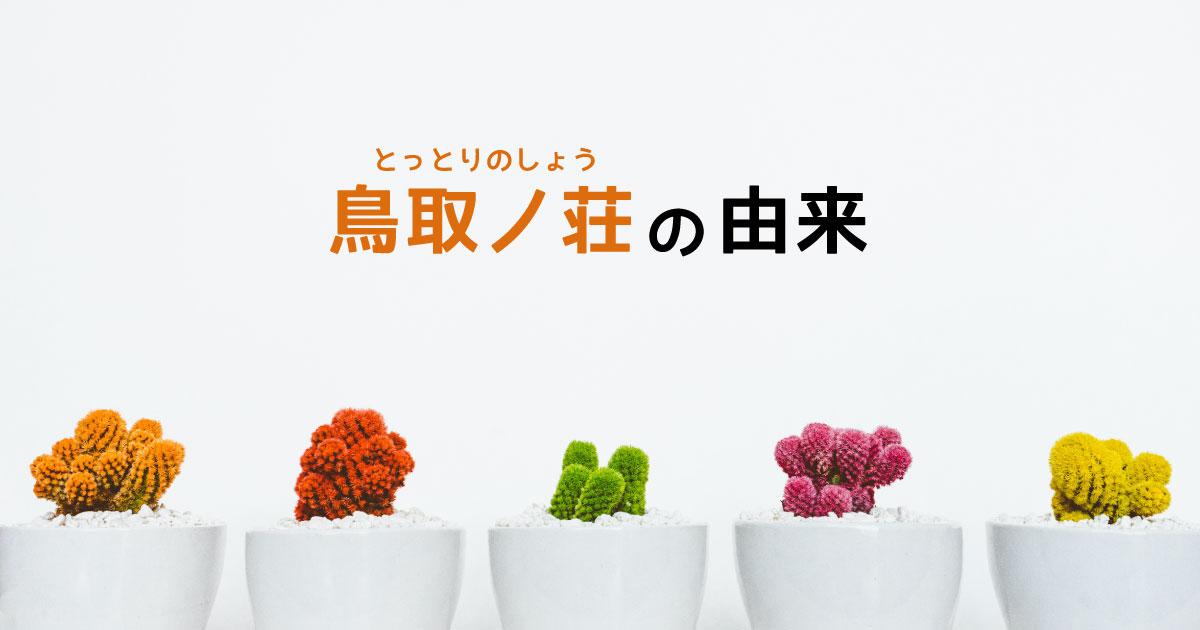 鳥取ノ荘の由来