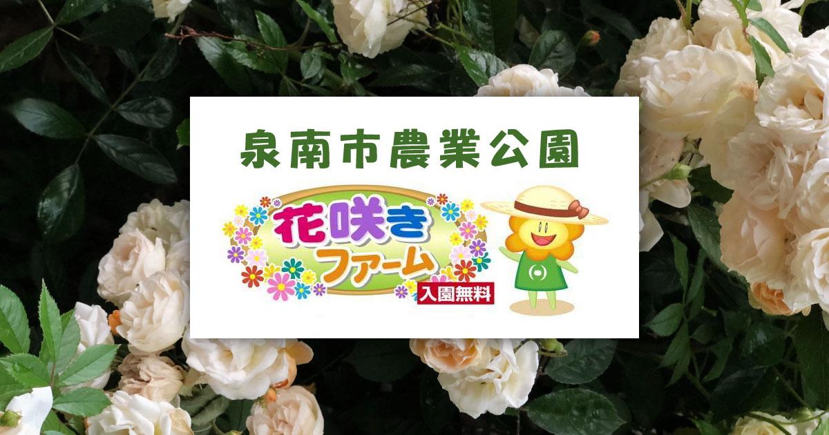 農業公園 花咲きファーム