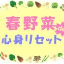 春野菜で心身リセット