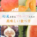 夏の旬のフルーツについて